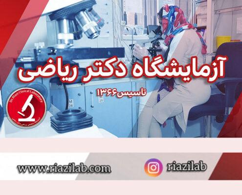 آزمایشگاه تشخیص پزشکی دکتر ریاضی